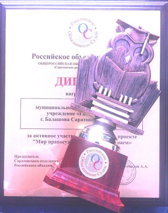 награда Российского Объединения Судей для школьников