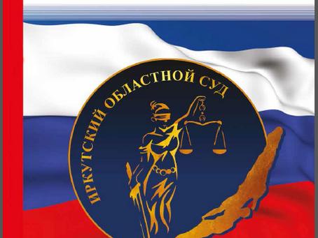 """Небольшой отчет Иркутского отделения об исполнении Федерального закона """"О противодействии корру"""