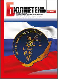 скачать Бюллетень о борьбе с коррупцией