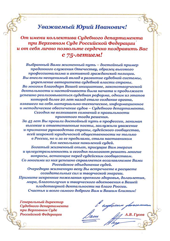 Судебный департамент при ВС РФ