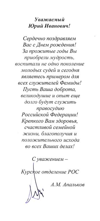 Курское отделение РОС