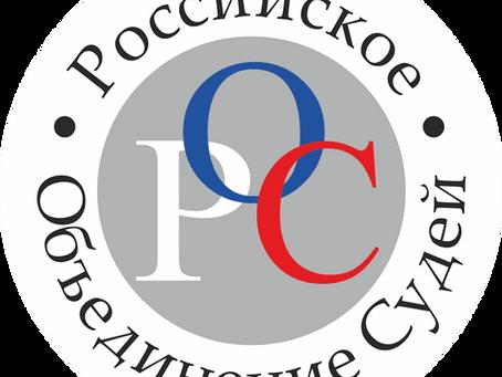 18 мая 2021 года прошла отчетно-выборная конференция РОС