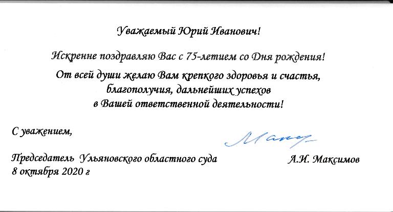Ульяновский областной суд