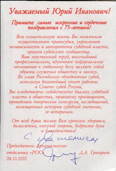 Архангельское отделение РОС