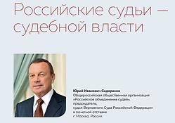 Научно-практическая Конференция, посвященная Х Съезду судей г.Тамбов