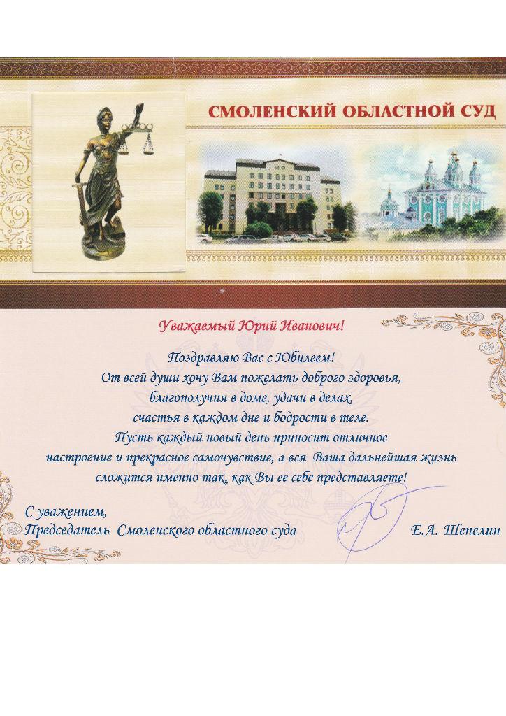 Смоленскийи областной суд