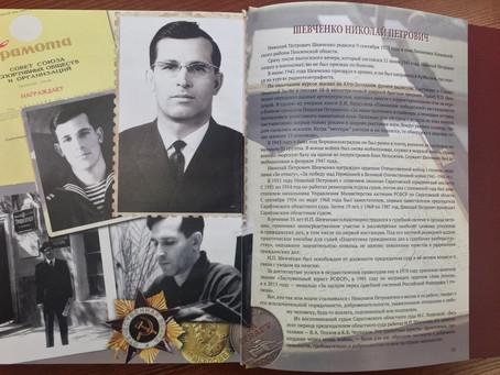 Издана Книга памяти, посвященная саратовским судьям - ветеранам Великой Отечественной Войны