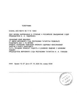 Верховный суд Республики Татарстан