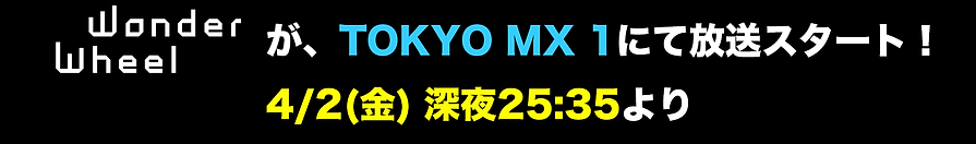 MX_kokuchi.png