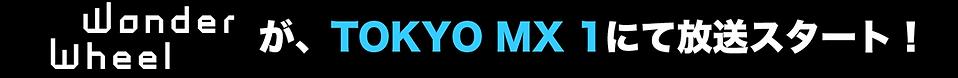 tokyo_mx_20210430.png