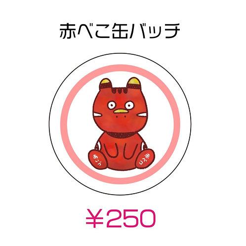赤べこ缶バッチ