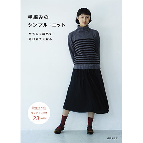 Simple knitting everyday 102-054
