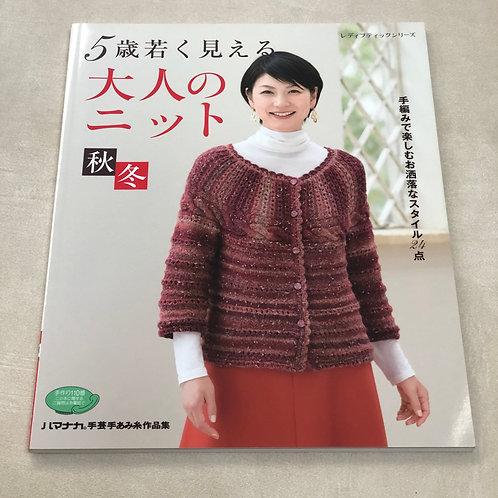 Knit crochet autumn winter 102-017