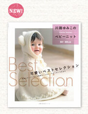 Baby knit best selection 101-459