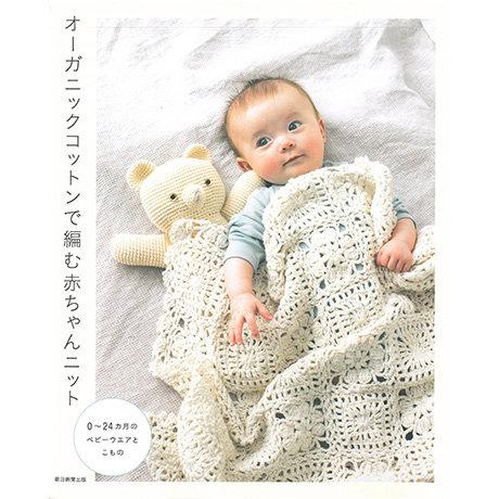 Baby knit organic cotton 102-098
