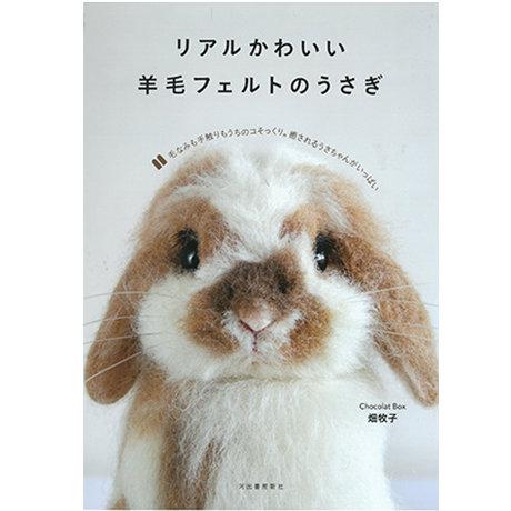 Felt wool bunny
