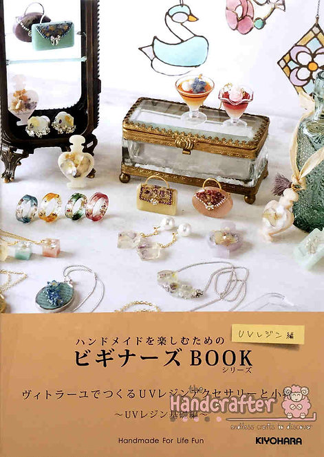 Beginner resin book RB02