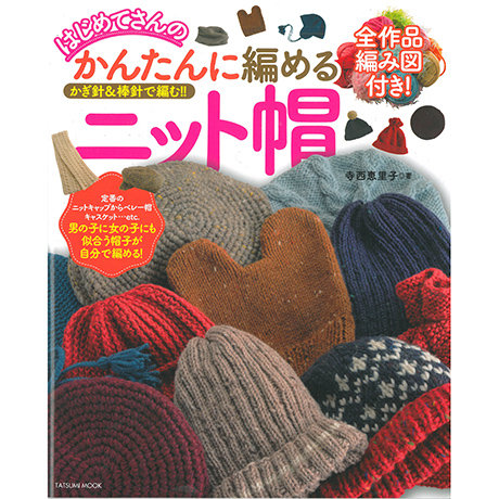 Simple knit hats 101-357