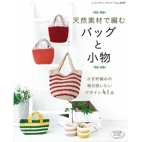 Natural bag and accessories 106-041