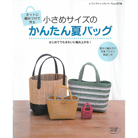 Simple summer bag 106-039