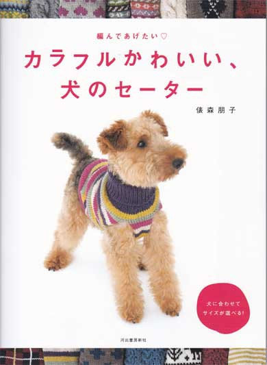 Hand knit dog costume 101-464