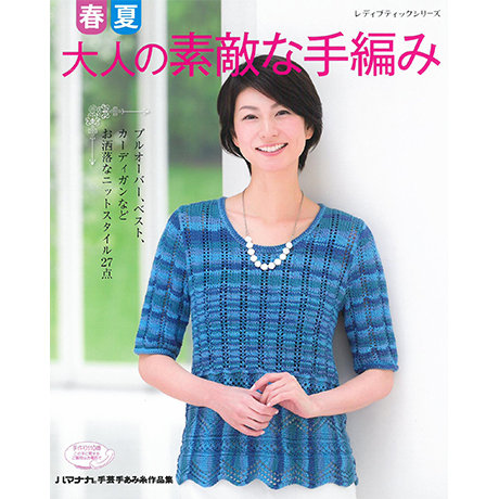 Adult lovely hand knitted 102-002