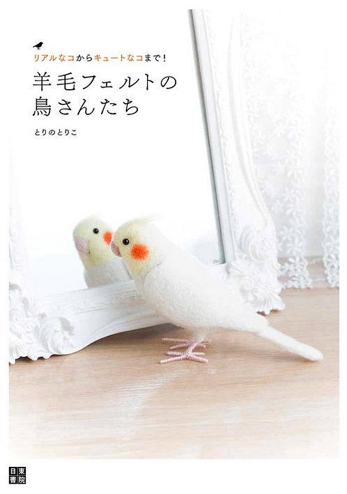 Realistic to cute felt wool bird