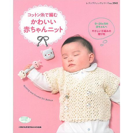 Baby knit with cotton yarn 106-078