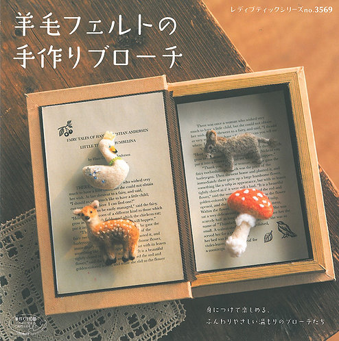 Handmade felt wool brooch