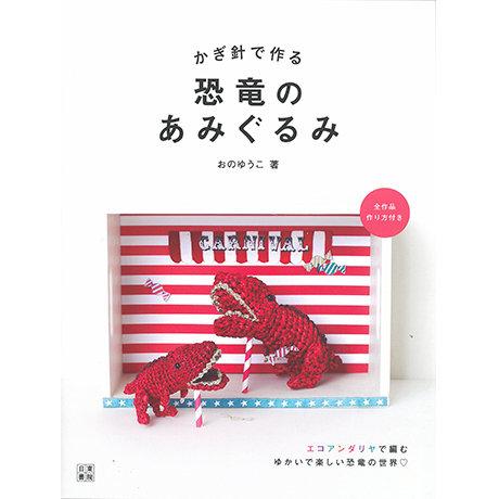 Amigurumi dinosaurs 101-467