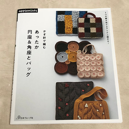 103-207 Crochet cushion and bags