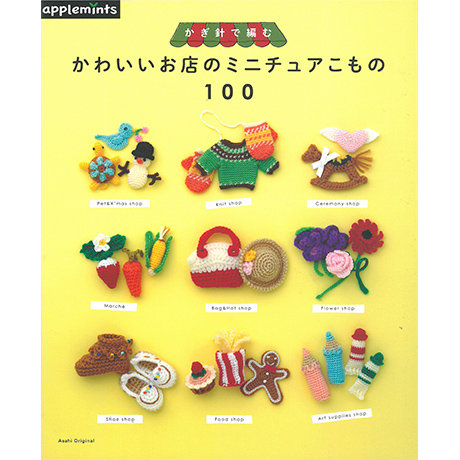Kawaii miniature shop 106-074