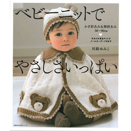 Baby knit 101-303