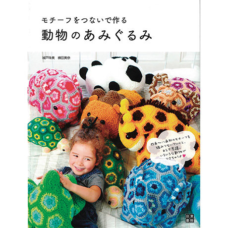 Crochet motif animals 103-169