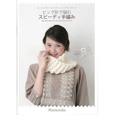 Knit goods Futti yarn 102-067