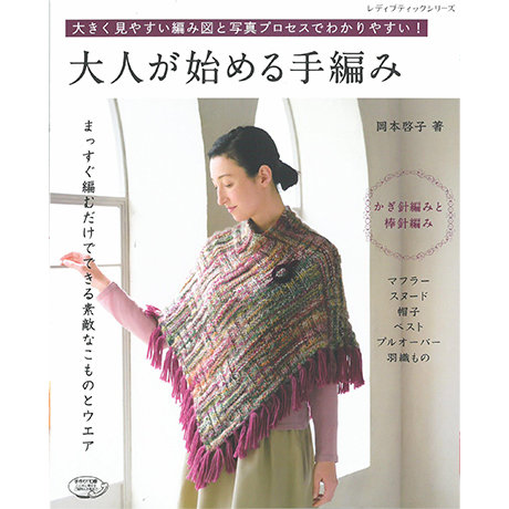 Adult knit by Keiko Okamoto 102-036