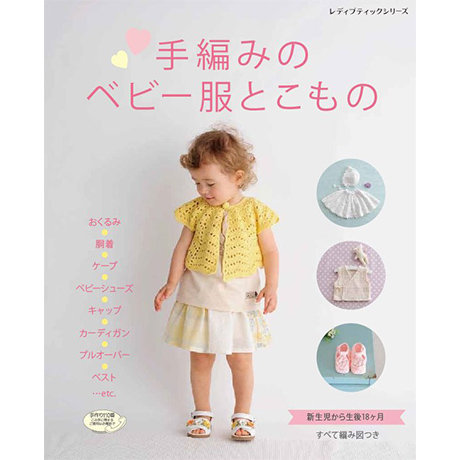 Baby clothes & accessories 102-011