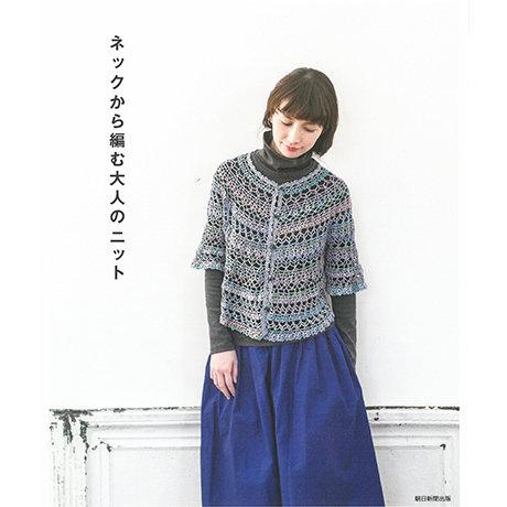 Adult knitting 102-044