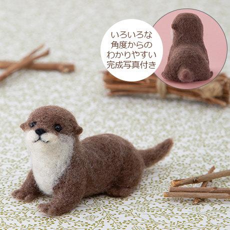 Aclaine otter 441-550