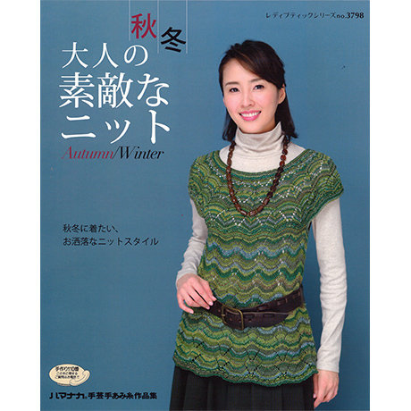 Lovely knit for adult 101-392