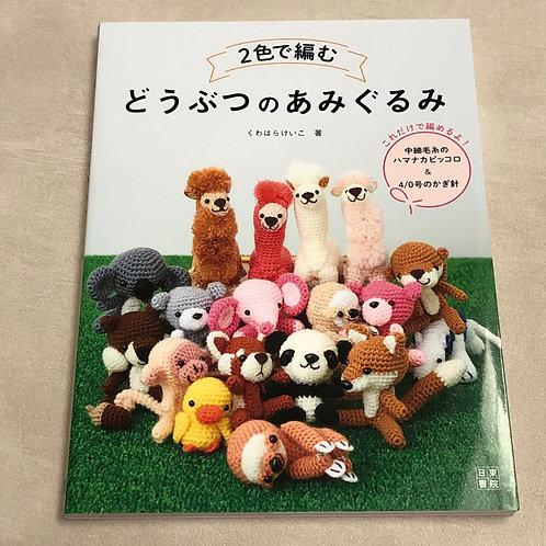 Animal crossing 103-206