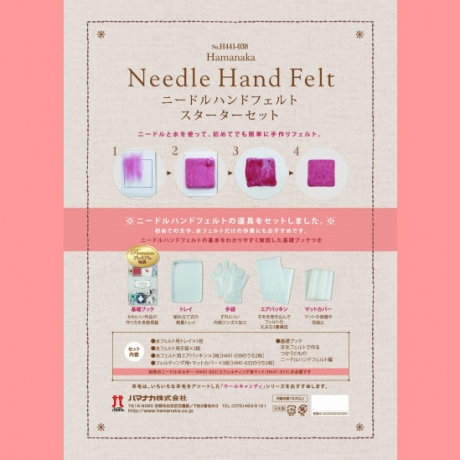 Needle hand felt Starter Set