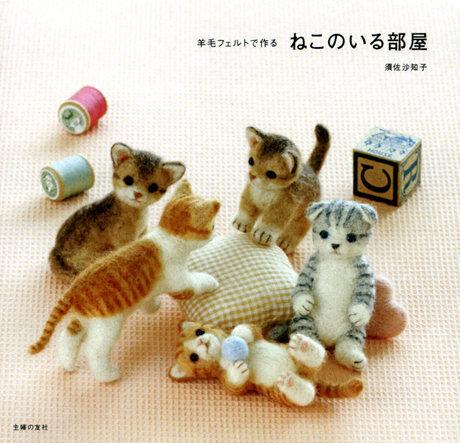 Felt wool cats