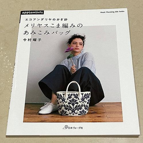 103-202 Amikomi bags
