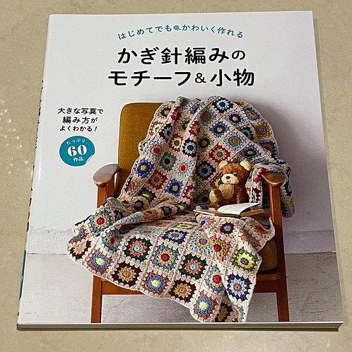 102-135 Granny square motif small items