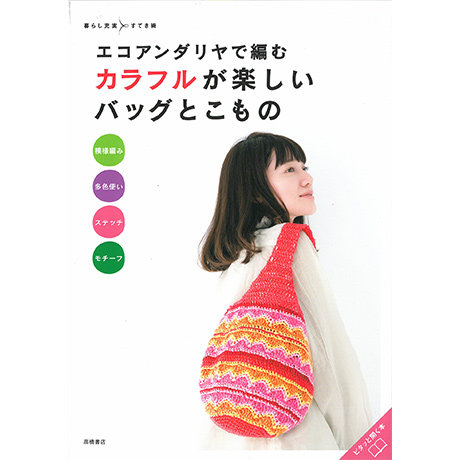 Colorful fun bag 106-040