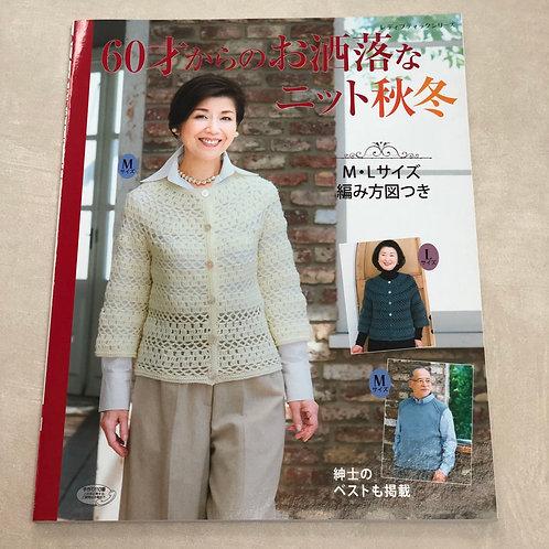 Adult knit 102-020