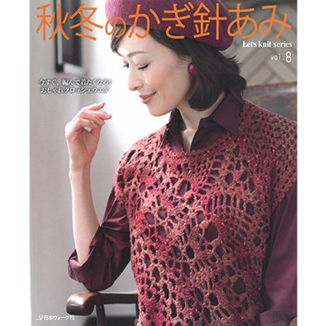 Fall of crochet Vol. 16