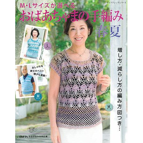 M.L spring summer hand-knit 102-005