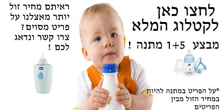 טיולונים ועגלות הזול בישראל